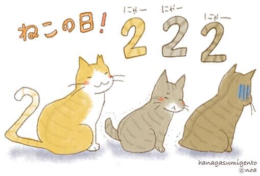 nekonohi2017.jpg